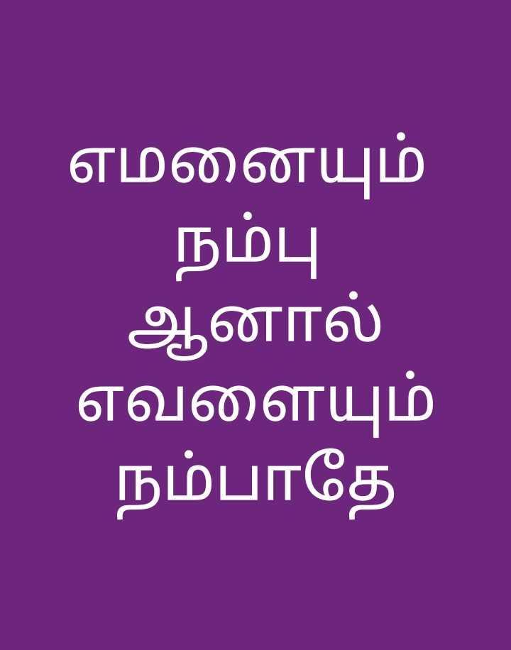 👩 பெண்களின் பெருமை - எமனையும் நம்பு ஆனால் எவளையும் நம்பாதே - ShareChat