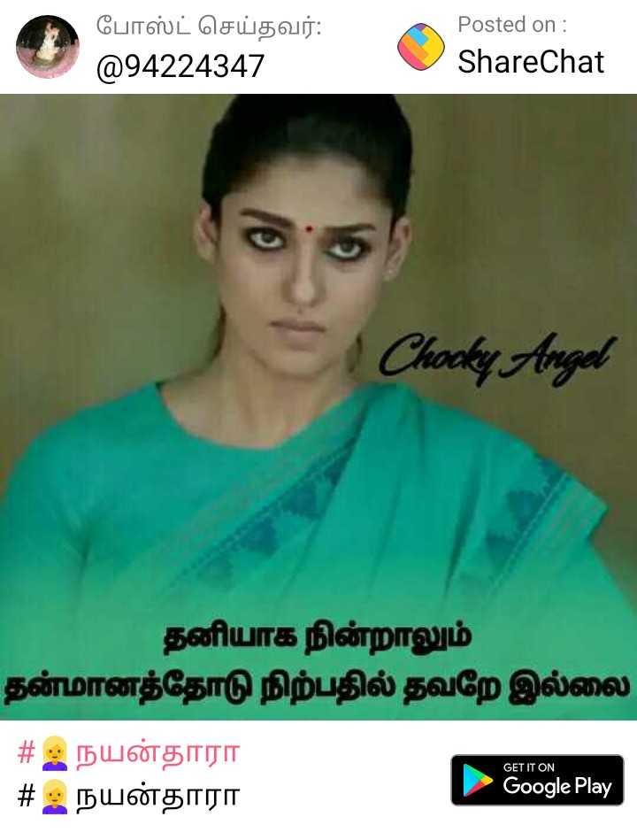 👩 பெண்களின் பெருமை - போஸ்ட் செய்தவர் : @ 94224347 | Posted on : ShareChat Chocky Angel தனியாக நின்றாலும் தன்மானத்தோடு நிற்பதில் தவறே இல்லை # - நயன்தாரா # நயன்தாரா Google Play - ShareChat