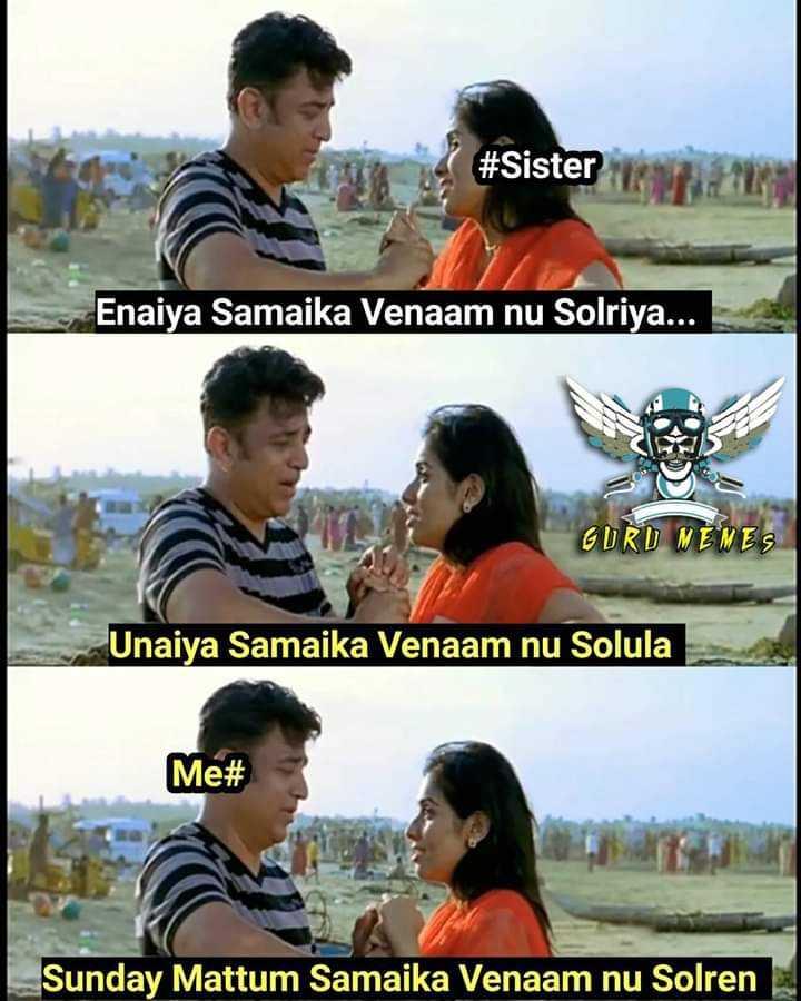👩 பெண்களின் பெருமை - # Sister Enaiya Samaika Venaam nu solriya . . . GURD MEMES Unaiya Samaika Venaam nu Solula Me # Sunday Mattum Samaika Venaam nu solren - ShareChat