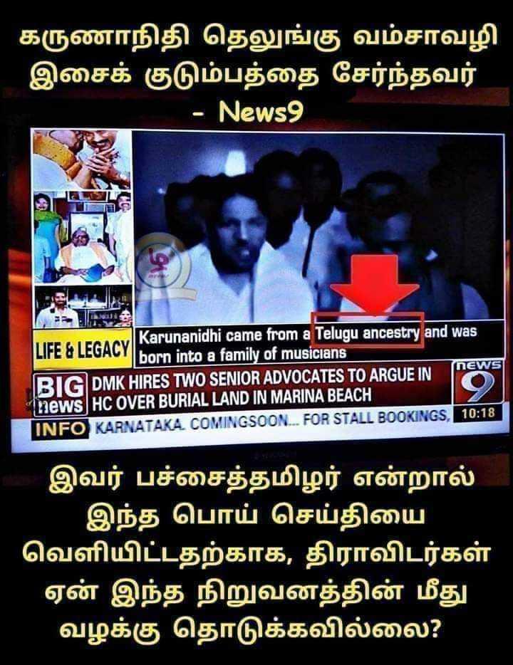 🌎பொது அறிவு - ' கருணாநிதி தெலுங்கு வம்சாவழி இசைக் குடும்பத்தை சேர்ந்தவர் - News9 | 11 , . . . Karunanidhi came from a Telugu ancestry and was ILIFE & LEGACY born into a family of musicians NEWS DMK HIRES TWO SENIOR ADVOCATES TO ARGUE IN Aews HC OVER BURIAL LAND IN MARINA BEACH INFO KARNATAKA . COMINGSOON . . . FOR STALL BOOKINGS , 10 : 18 இவர் பச்சைத்தமிழர் என்றால் இந்த பொய் செய்தியை வெளியிட்டதற்காக , திராவிடர்கள் ஏன் இந்த நிறுவனத்தின் மீது ' வழக்கு தொடுக்கவில்லை ? - ShareChat