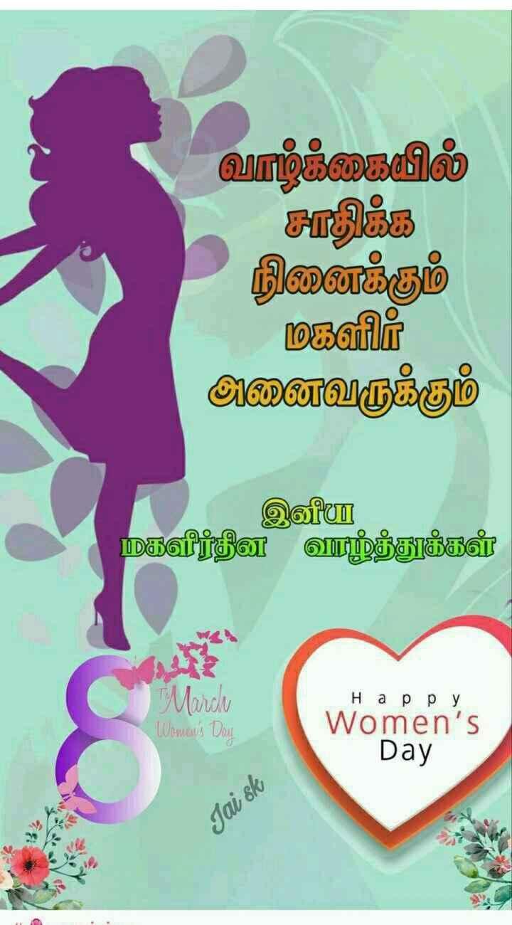 👭மகளிர் தினம் - வாழ்க்கையில் சாதிக்க நினைக்கும் மகளிர் அனைவருக்கும் இனி மகளிர்தின ஹழ்த்துக்கள் March Women ' s Day на ppy Women ' s Day Jai ske - ShareChat