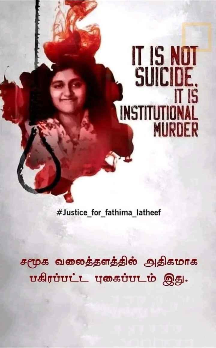 மாணவி தற்கொலை - IT IS NOT SUICIDE . IT IS INSTITUTIONAL MURDER # Justice _ for _ fathima _ latheef சமூக வலைத்தளத்தில் அதிகமாக பகிரப்பட்ட புகைப்படம் இது . - ShareChat