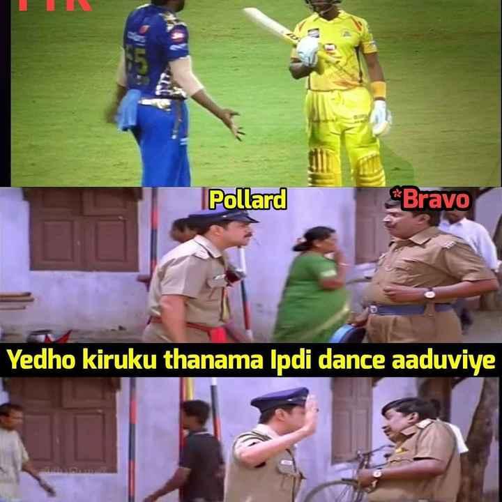 🏏மும்பையிடம் வீழ்ந்தது சென்னை - Pollard Bravo Yedho kiruku thanama Ipdi dance aaduviye - ShareChat