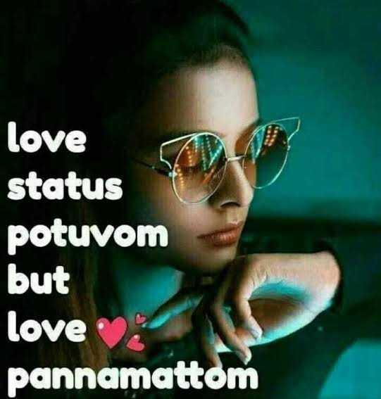 முரட்டு single - love status potuvom but love pannamattom - ShareChat
