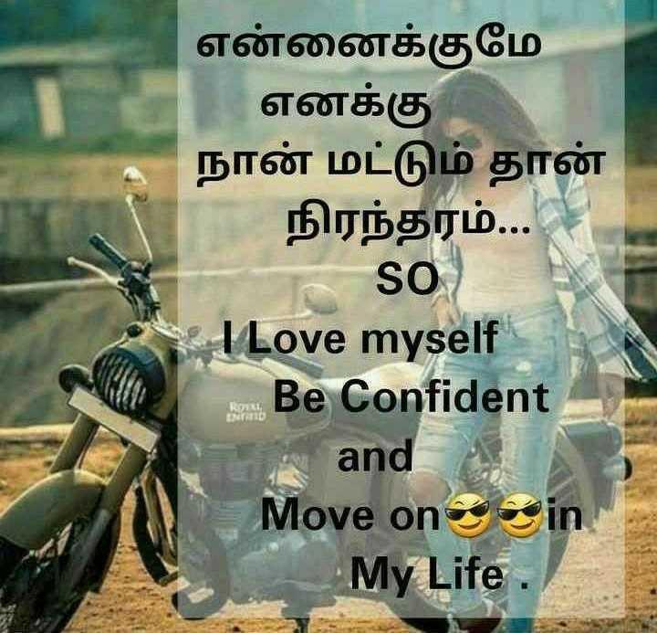 💪மொரட்டு சிங்கிள் - என்னைக்குமே எனக்கு நான் மட்டும் தான் நிரந்தரம் . . . SO I Love myself Be Confident and Move on . My Life . - ShareChat