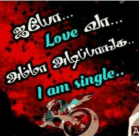 💪மொரட்டு சிங்கிள் - ஐயோ . . . * Love வா . . . ' அலோ அடிப்பாங்க . . I am single . . - ShareChat