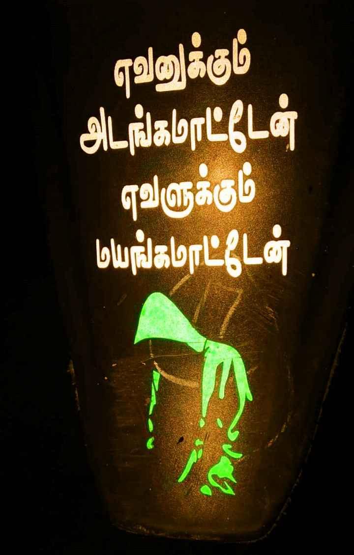 💪மொரட்டு சிங்கிள் - ஏவனுக்கும் அடங்கமாட்டேன் ஏவளுக்கும் யெங்கமாட்டேன் - - - - ShareChat