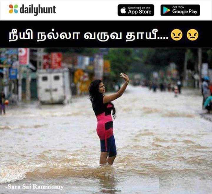 😆யோகி பாபு - Download on the App Store GET ITON Google Play ஃdailyhunt ' நீயி நல்லா வருவ தாயீ . . . ? Sara Sai Ramasamy - ShareChat