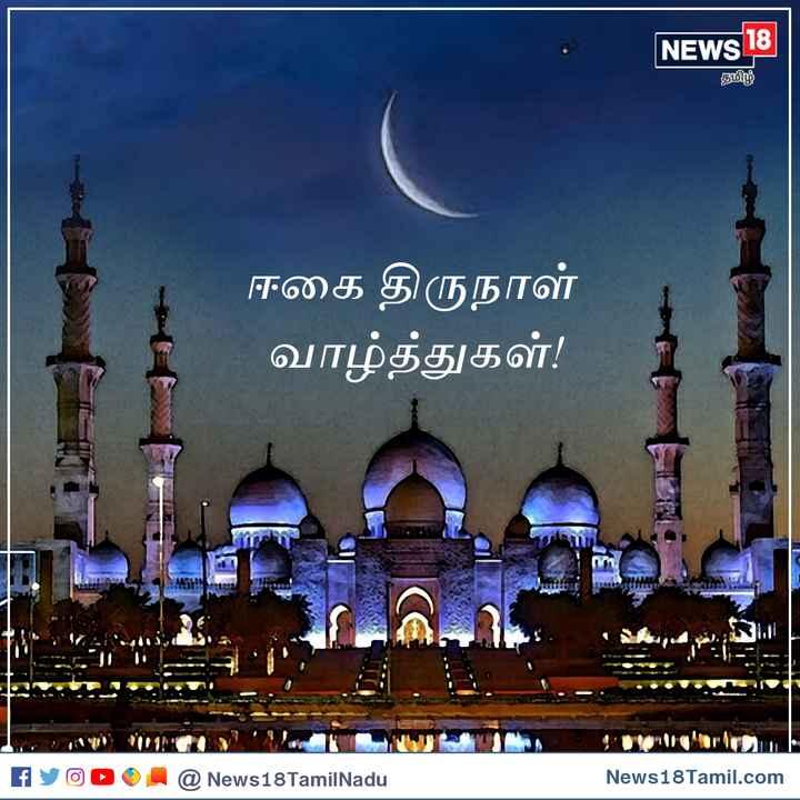 🌛ரம்ஜான் முபாரக் - ShareChat