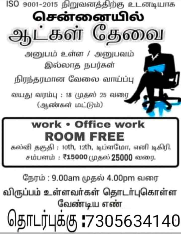 🌛ரம்ஜான் வால்பேப்பர் - - - ISO 9001 - 2015 நிறுவனத்திற்கு உடனடியாக சென்னையில் ஆட்கள் தேவை அனுபம் உள்ள / அனுபவம் இல்லாத நபர்கள் நிரந்தரமான வேலை வாய்ப்பு வயது வரம்பு : 18 முதல் 25 வரை ( ஆண்கள் மட்டும் ) work • Office work ROOM FREE கல்வி தகுதி : 10th , 12th , டிப்ளமோ , எனி டிகிரி . சம்பளம் : 15000 முதல் 25000 வரை . நேரம் : 9 . 00am முதல் 4 . 00pm வரை விருப்பம் உள்ளவர்கள் தொடர்புகொள்ள வேண்டிய எண் தொடர்புக்கு : 7305634140 - ShareChat