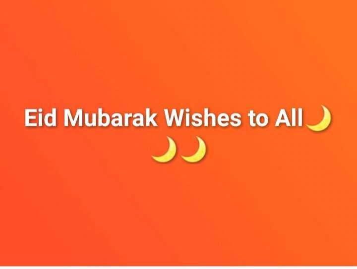 🌛ரம்ஜான் வால்பேப்பர் - Eid Mubarak Wishes to All - ShareChat