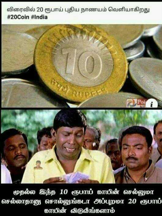 ரூ.20 நாணயம் வித்யாசமான வடிவில் அறிமுகம் - விரைவில் 20 ரூபாய் புதிய நாணயம் வெளியாகிறது . # 20Coin # India ( 0 ) th / Poi 1 ) ' முதல்ல இந்த 10 ரூபாய் காயின் செல்லுமா செல்லாதானு சொல்லுங்கடா அப்புறமா 20 ரூபாய் காயின் விடுவீங்களாம் - ShareChat