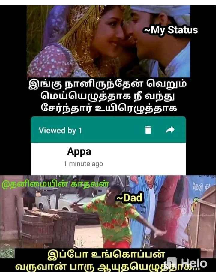 🤣 லொள்ளு - ~ My Status இங்கு நானிருந்தேன் வெறும் மெய்யெழுத்தாக நீ வந்து சேர்ந்தார் உயிரெழுத்தாக Viewed by 1 Appa 1 minute ago ' இதனிமையின் காதலன் ' - Dad ~ Dad ' இப்போ உங்கொப்பன் வருவான் பாரு ஆயுதயெழுத்தாக lo - ShareChat