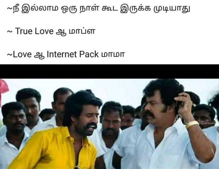 🤣 லொள்ளு - ~ நீ இல்லாம ஒரு நாள் கூட இருக்க முடியாது ~ True Love LITUOTT ~ Love of Internet Pack LDILDI - ShareChat