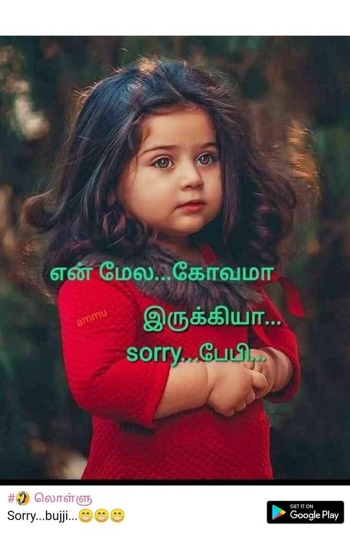 🤣 லொள்ளு - என் மேல . . கோவமா ' ' இருக்கியா . . . sorry . . பேபி . . # 4 ) லொள்ளு . Sorry . . . buji . . . 9 9 9 GET IT ON Google Play - ShareChat