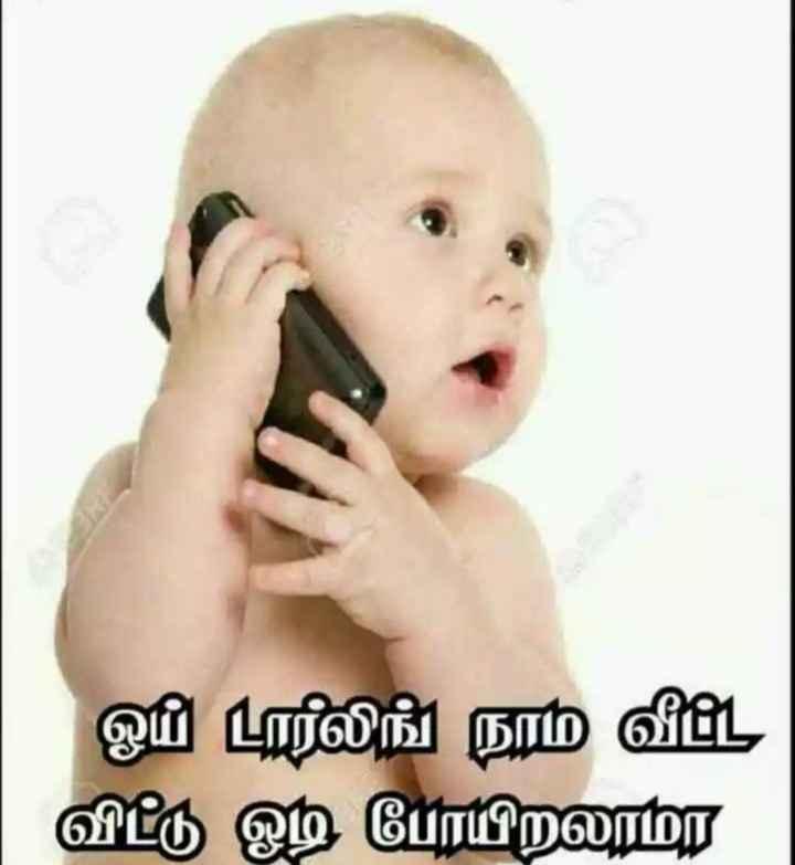 🤣 லொள்ளு - ஓய் டார்லிங் நாம் வீட்ட விட்டு ஓடி போயிறலாமா - ShareChat