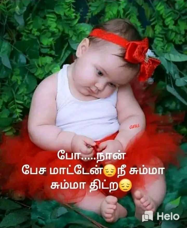 🤣 லொள்ளு - an போ . . . . நான் பேச மாட்டேன்கு நீ சும்மா சும்மா திட்றது o - ShareChat