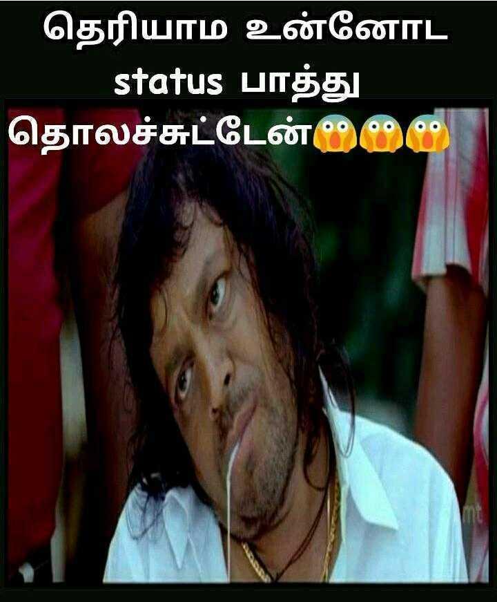 🤣 லொள்ளு - ' தெரியாம உன்னோட status பாத்து தொலச்சுட்டேன்990 ) - ShareChat