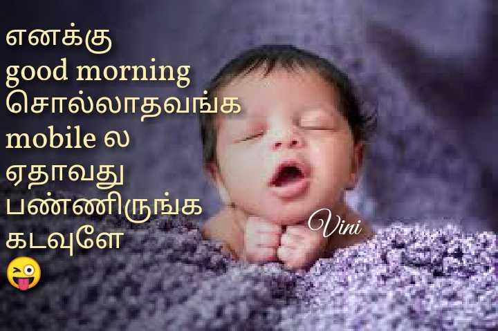 🤣 லொள்ளு - எனக்கு good morning சொல்லாதவங்க mobile ல ஏதாவது பண்ணிருங்க கடவுளே Vini - ShareChat