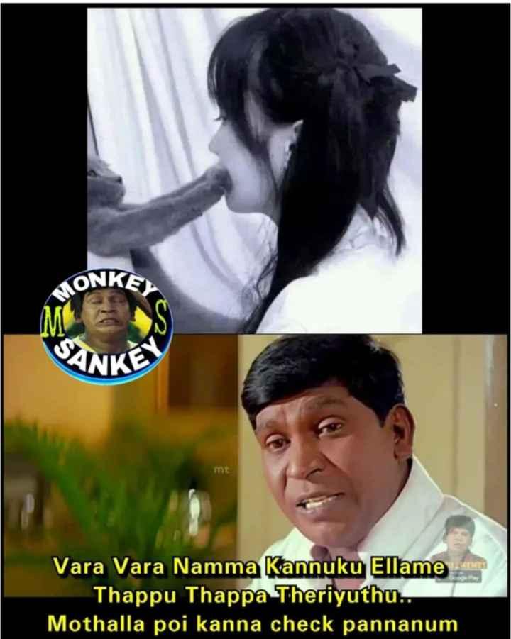 🤣 லொள்ளு - ONKE SANKE mt Ge Per Vara Vara Namma Kannuku Ellame Thappu Thappa Theriyuthu . . Mothalla poi kanna check pannanum - ShareChat