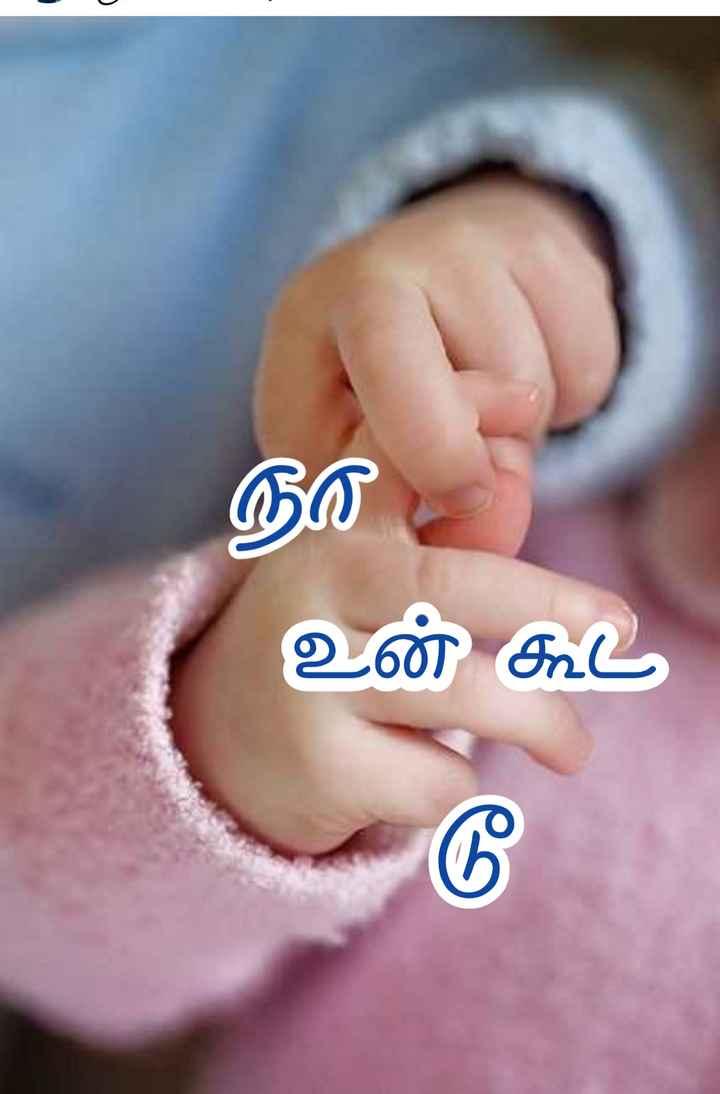 🤣 லொள்ளு - நா உன் கூட - ShareChat