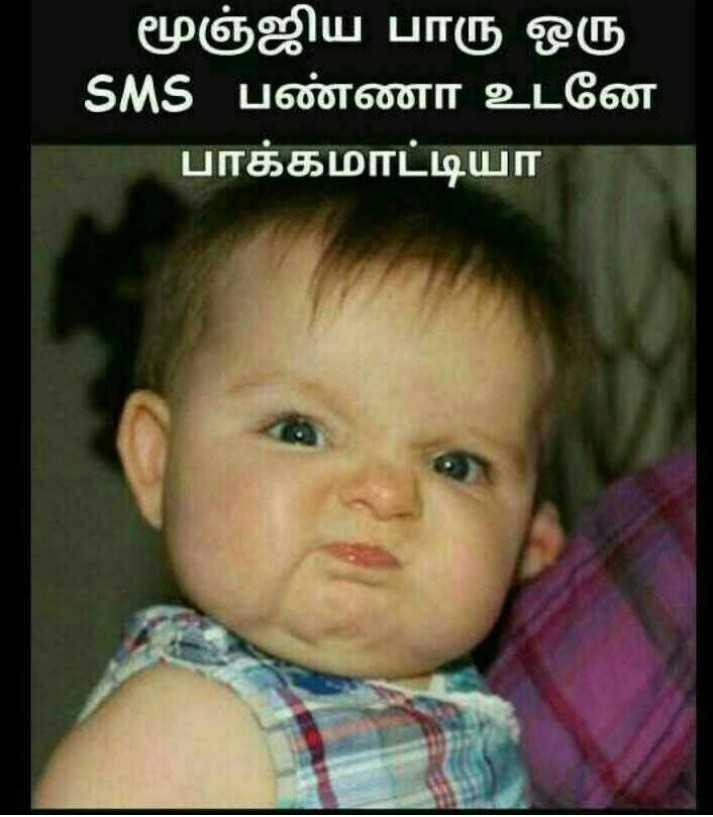 🤣 லொள்ளு - ' மூஞ்ஜிய பாரு ஒரு SMS பண்ணா உடனே ' பாக்கமாட்டியா - ShareChat