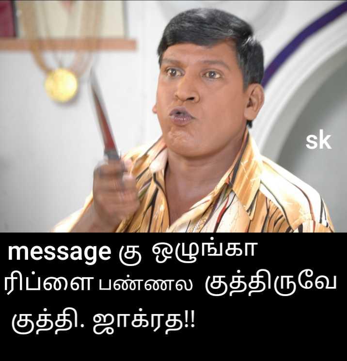 🤣 லொள்ளு - ' message கு ஒழுங்கா ' ரிப்ளை பண்ணல குத்திருவே ' குத்தி . ஜாக்ரத ! - ShareChat