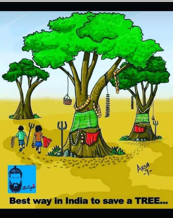 🤣 லொள்ளு - 1480091000 ) WATER A guage Best way in India to save a TREE . . . - ShareChat