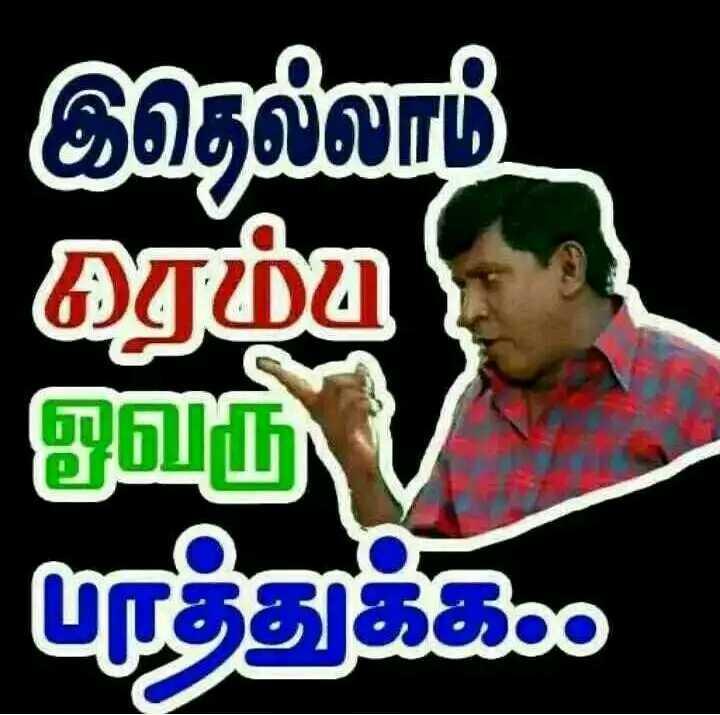 🤣 லொள்ளு - இதெல்லாம் மரற்று ஓவரு பரத்துக்க - ShareChat