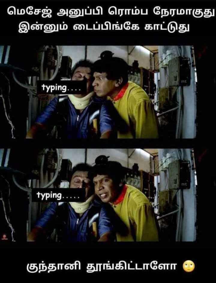 🤣 லொள்ளு - ' மெசேஜ் அனுப்பி ரொம்ப நேரமாகுது ' இன்னும் டைப்பிங்கே காட்டுது typing . . . . typing . . ' குந்தானி தூங்கிட்டாளோ , - ShareChat
