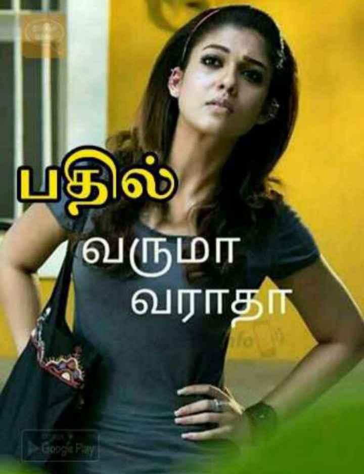 🤣 லொள்ளு - பதில் வருமா வராதா Gooi Pay - ShareChat