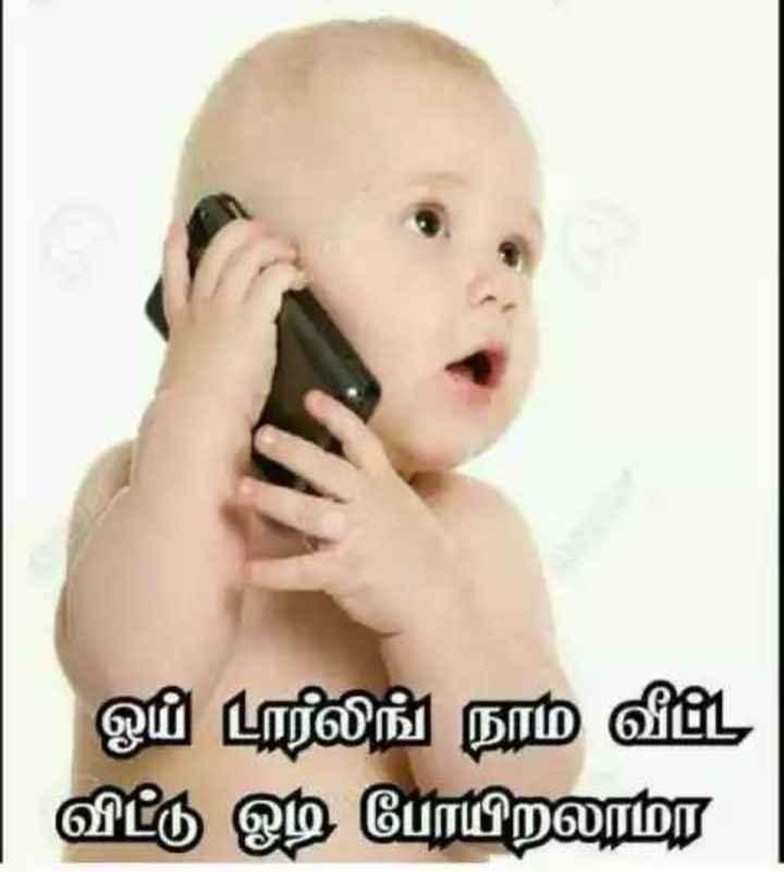 🤣 லொள்ளு - ஓம் டார்லிங் நாம் வீட்ட | விட்டு ஓடி போயிறனாமா - ShareChat