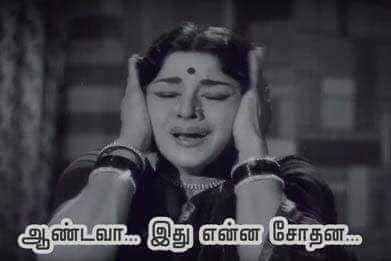 🤣 லொள்ளு - ' ஆண்டவா . . இது என்ன சோதனை - ShareChat
