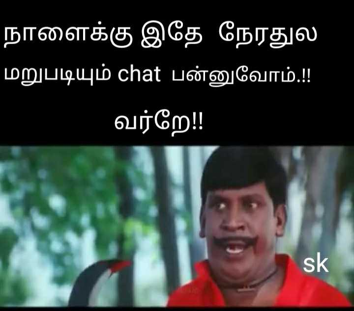🤣 லொள்ளு - நாளைக்கு இதே நேரதுல ' மறுபடியும் chat பன்னுவோம் . ! வர்றே ! sk - ShareChat
