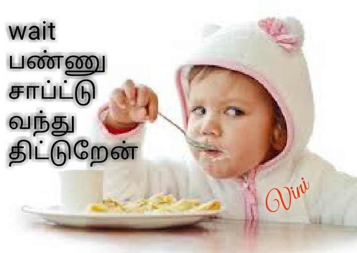 🤣 லொள்ளு - wait பண்ணு சாப்ட்டு வந்து திட்டுறேன் Giri - ShareChat