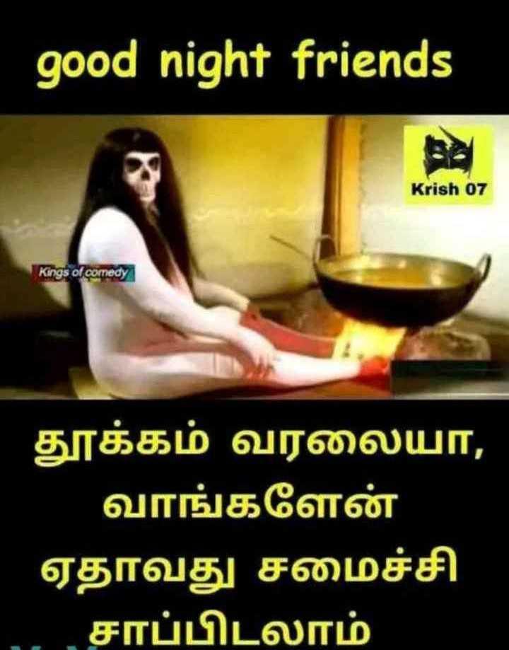 🤣 லொள்ளு - good night friends Krish 07 Kings of comedy தூக்கம் வரலையா , | வாங்களேன் ஏதாவது சமைச்சி ' . . . சாப்பிடலாம் - ShareChat