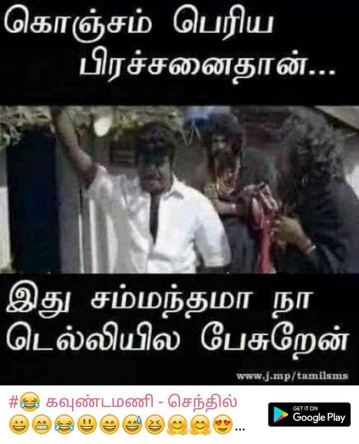🤣 லொள்ளு - கொஞ்சம் பெரிய பிரச்சனைதான் . . . இது சம்மந்தமா நா டெல்லியில் பேசுறேன் www . j . mp / tamilsms | # கவுண்டமணி - செந்தில் GET IT ON Google Play - ShareChat