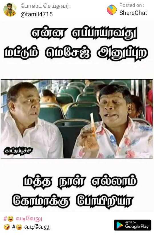 😂 வடிவேலு - போஸ்ட் செய்தவர் : @ tamil4715 Posted on : ShareChat ஏன்ன ஏப்பரயாவது மட்டும் மெசேஜ் அனுப்புற காட்டுப்பூச்சி மத்த நாள் எல்லாம் கேரமரக்கு பேரறியர்   # வடிவேலு a # G வடிவேலு GET IT ON Google Play - ShareChat
