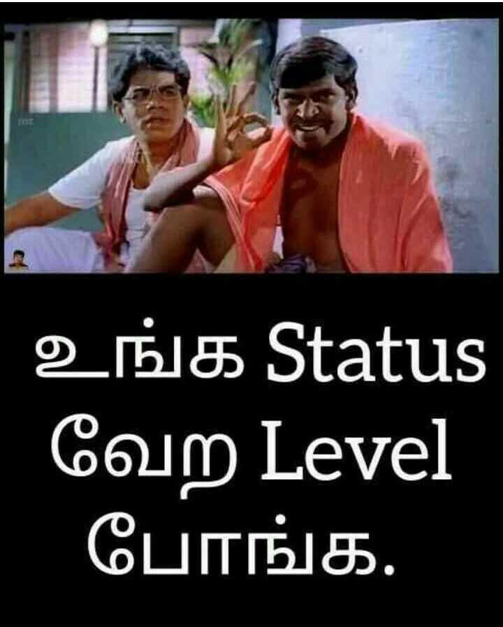 😂 வடிவேலு - உங்க Status Coum Level போங்க . - ShareChat