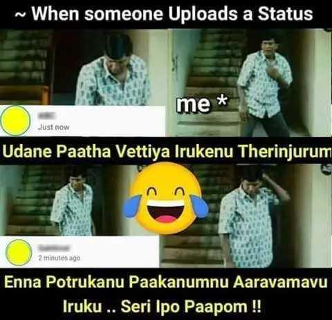 😂 வடிவேலு - ~ When someone Uploads a Status me Just now Udane Paatha Vettiya Irukenu Therinjurum 2 minutes ago Enna Potrukanu Paakanumnu Aaravamavu Iruku . . Seri Ipo Paapom ! ! - ShareChat