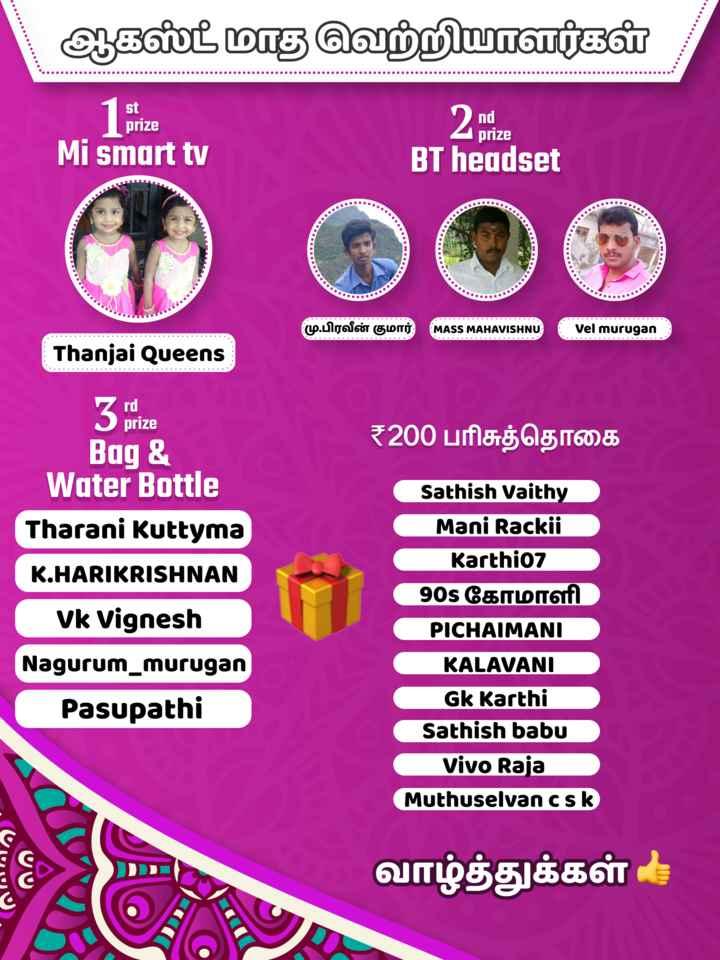 🙏வணக்கம் சொன்னா பரிசு🎁 - ஆகஸ்ட் மாத வெற்றியாளர்கள் 1 prize prize nd . prize Mi smart tv BT headset - . . - . . - . . மு . பிரவீன் குமார் MASS MAHAVISHNU Vel murugan Thanjai Queens 3 rd prize 7200 பரிசுத்தொகை Bag & Water Bottle Tharani Kuttyma K . HARIKRISHNAN ) Vk Vignesh Sathish Vaithy Mani Rackii Karthi07 90s கோமாளி PICHAIMANI KALAVANI Gk Karthi Sathish babu Vivo Raja Nagurum _ murugan Pasupathi Muthuselvan csk வாழ்த்துக்கள் : - ShareChat