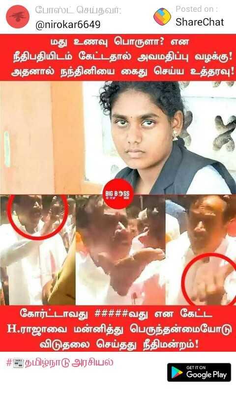 👧 வன்முறையிலிருந்து பெண்களை காப்பாற்றவும் - போஸ்ட் செய்தவர் ; Posted on : @ nirokar6649 ShareChat ' மது உணவு பொருளா ? என ' நீதிபதியிடம் கேட்டதால் அவமதிப்பு வழக்கு ! ' அதனால் நந்தினியை கைது செய்ய உத்தரவு ! BIG BOSS ' கோர்ட்டாவது # # # # # வது என கேட்ட H . ராஜாவை மன்னித்து பெருந்தன்மையோடு ' விடுதலை செய்தது நீதிமன்றம் !   # 2 தமிழ்நாடு அரசியல் Google Play GETITON - ShareChat