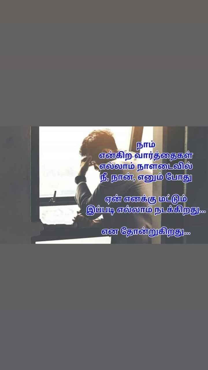 வாழ்கை😞😞 - _ | நாம் என்கிற வார்த்தைகள் எல்லாம் நாளடைவில் நீ , நான் , எனும் போது ஏன் எனக்கு மட்டும் இப்படி எல்லாம் நடக்கிறது . எனதோன்றுகிறது - ShareChat