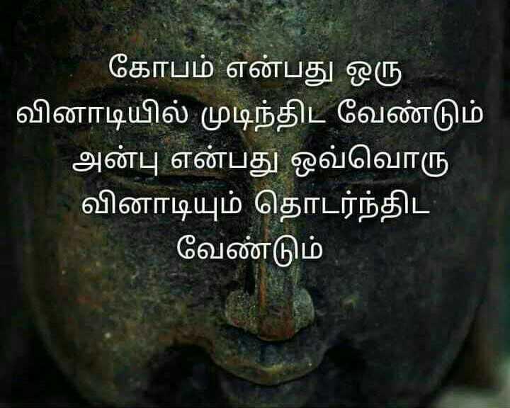 வாழ்க்கை 🌿🌿🌿 - கோபம் என்பது ஒரு ' வினாடியில் முடிந்திட வேண்டும் அன்பு என்பது ஒவ்வொரு வினாடியும் தொடர்ந்திட வேண்டும் - ShareChat