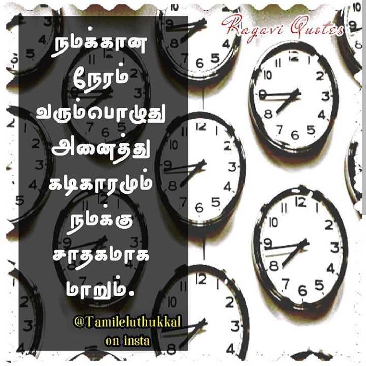 வாழ்க்கை - Let ' s A 54 நமககான நேரம் / I0 ) 2 ) 3 4 . 1 வரும்பொழுது 2 அனைத்து 14 கடிகாரமும் : நமககு சாதகமாக மாறும் . 8 16 5 | A | 10 @ Tamileluthukkal on insta - ShareChat