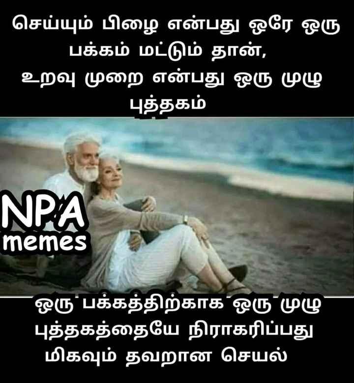 வாழ்க்கை 🌿🌿🌿 - செய்யும் பிழை என்பது ஒரே ஒரு பக்கம் மட்டும் தான் , உறவு முறை என்பது ஒரு முழு புத்தகம் NPA memes ஒரு பக்கத்திற்காக ஒரு முழு புத்தகத்தையே நிராகரிப்பது மிகவும் தவறான செயல் - ShareChat