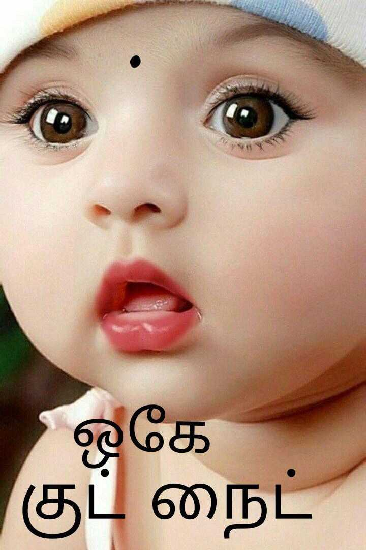 💐வாழ்த்து - ஒகே குட் நைட் - ShareChat
