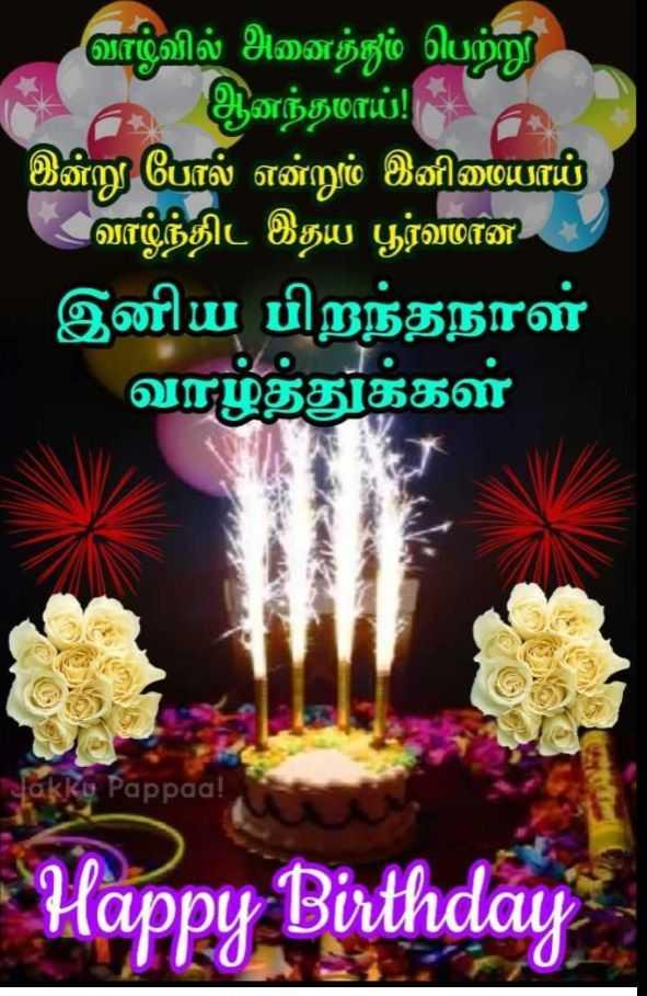 🌷 வாழ்த்து - வாழ்வில் அனைத்தும் பெற்று - ஆனந்தமாய் ! க இன்று போல் என்றும் இனிமையாய் வாழ்ந்திட இதய பூர்வமான இனிய பிறந்தநாள் வாழ்த்துக்கள் Jakku Pappaa ! Happy Birthday - ShareChat
