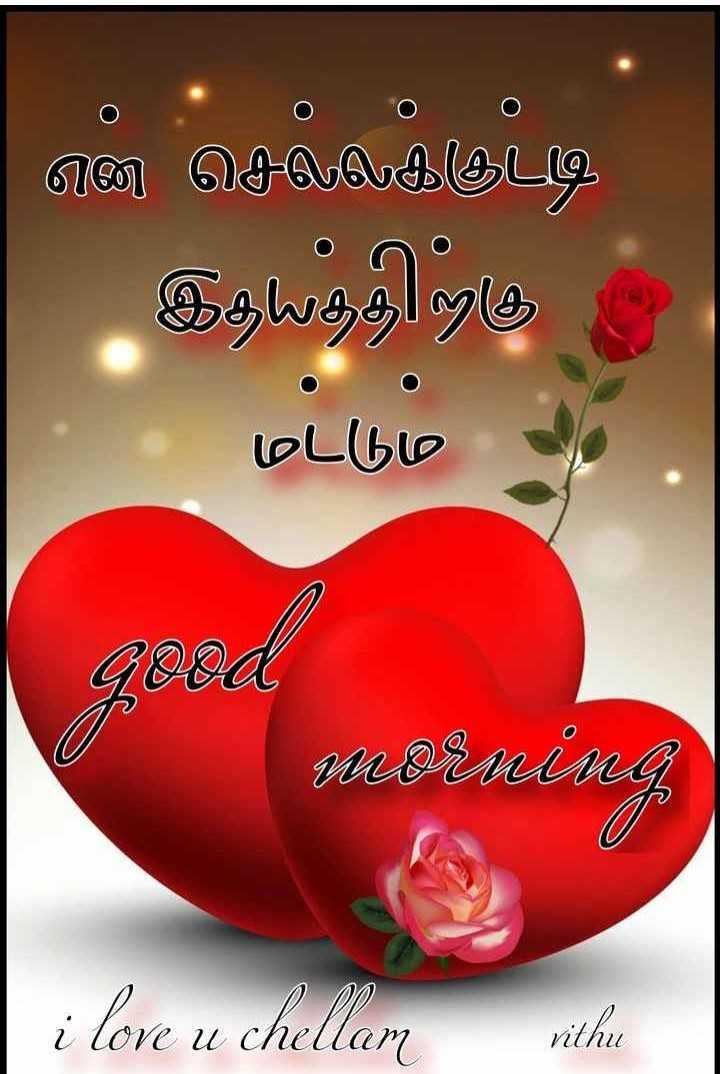 💐வாழ்த்து - என செரெபெக்குட்டி இதயத்தினகு மட்டும் 10 00010 i love u chellam vithu - ShareChat
