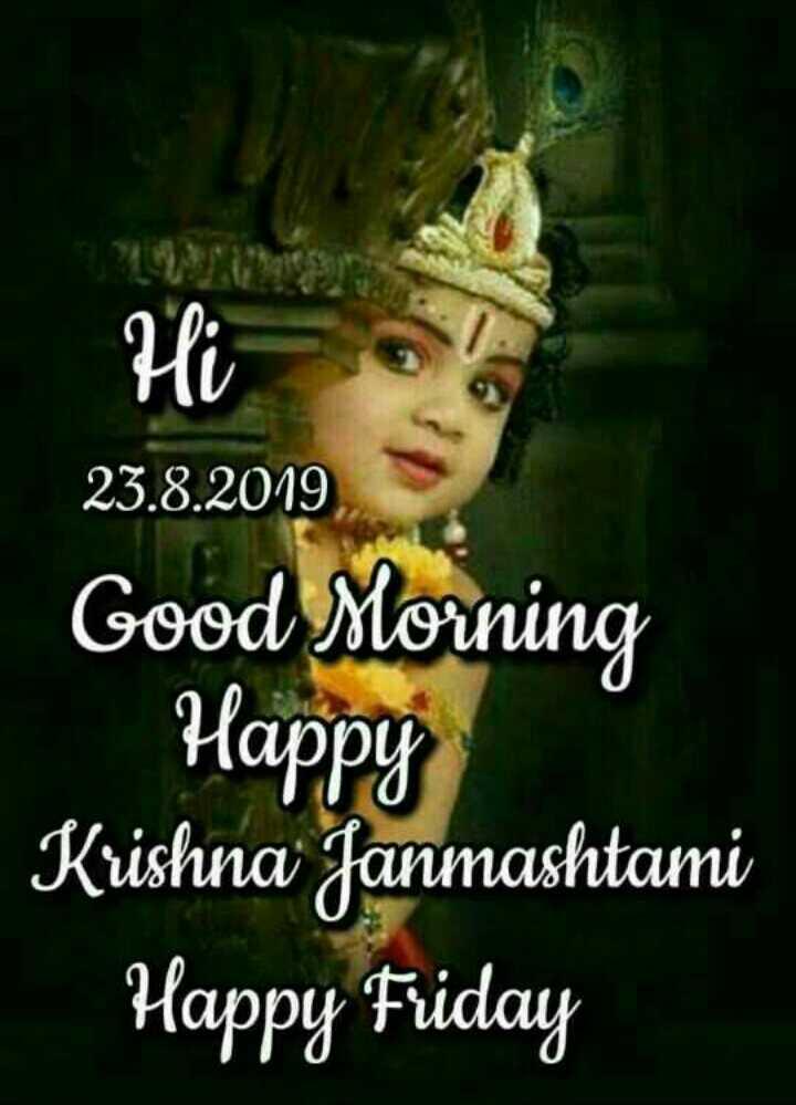 🌷 வாழ்த்து - Hi o ? 23 . 8 . 2019 Good Morning Happy Krishna Janmashtami Happy Friday - ShareChat